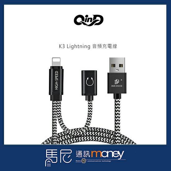 DUXDUCISK3Lightning音頻充電線通話聽歌尼龍線材快速充電可接來電【馬尼行動通訊】
