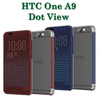 【原廠皮套、聯強貨】HTC One A9 第二代炫彩顯示皮套/側掀手機保護套/側開保護殼 Dot View HC M272