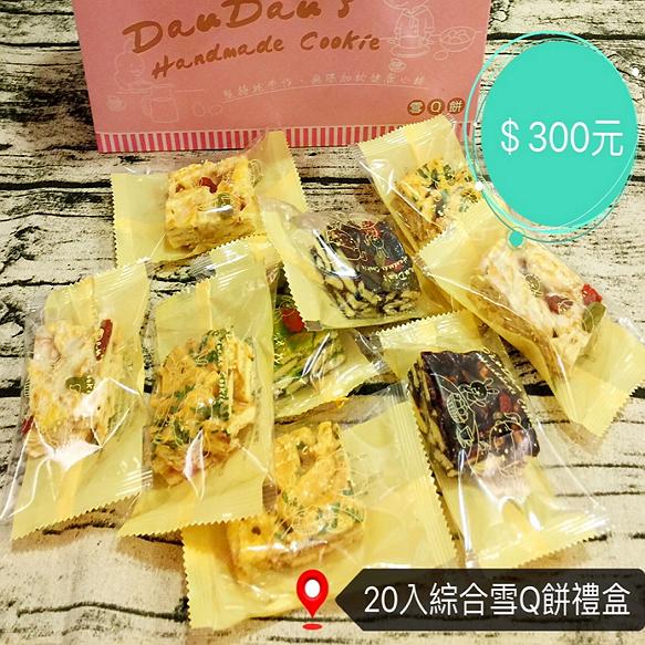 ♡ 荳荳手工坊 ♡  送禮首選 20入綜合雪Q餅禮盒