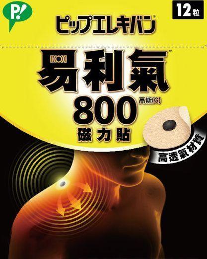 易利氣磁力貼- 一般型 (800高斯) [橘子藥美麗]