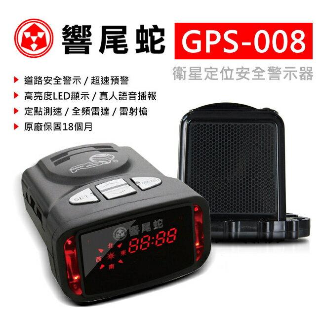 ~  送 ~響尾蛇 GPS008 R1 GPS測速器 測速雷達 GPS測速器 分離式 18