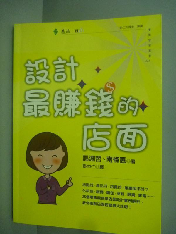 【書寶二手書T1/兒童文學_HFS】設計最賺錢的店面_馬淵哲