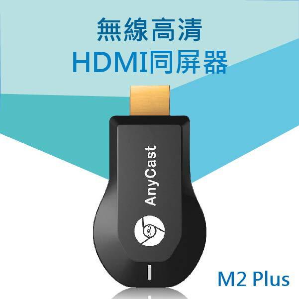 AnyCast M2 plus 手機電視無線 HDMI wifi 投影 影音傳輸器 IOS 安卓