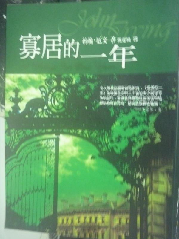 【書寶二手書T7/一般小說_LNJ】寡居的一年_原價560_張定綺, JOHN LR