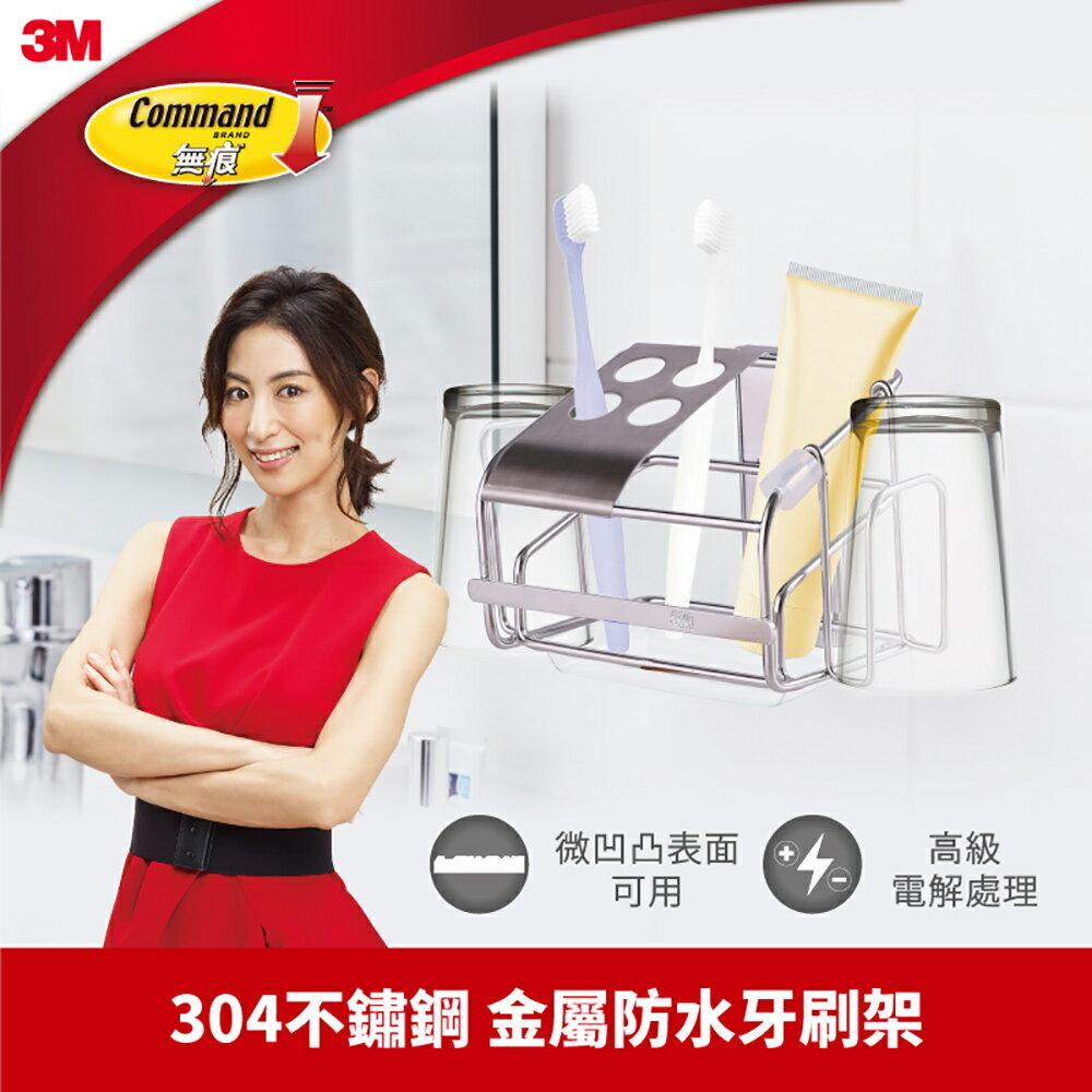 3M 無痕 金屬防水收納系列-牙刷架★領券再折 0