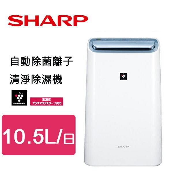 【APP領券折300】SHARP夏普 10.5L 清淨除濕機 DW-H10FT-W 申請貨物稅退$900