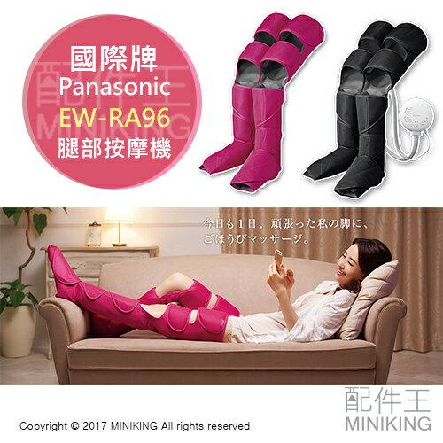 【配件王】3/19 ~ 4/2 日本代購 Panasonic 國際牌 EW-RA96 腿部按摩器 按摩機 粉/黑