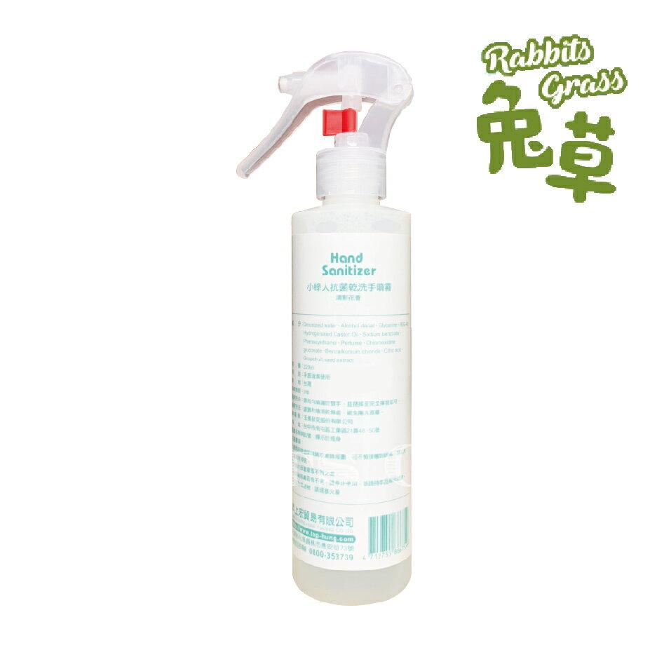 【領券折120】小綠人 抗菌乾洗手噴霧220ml : 抗菌 清新花香