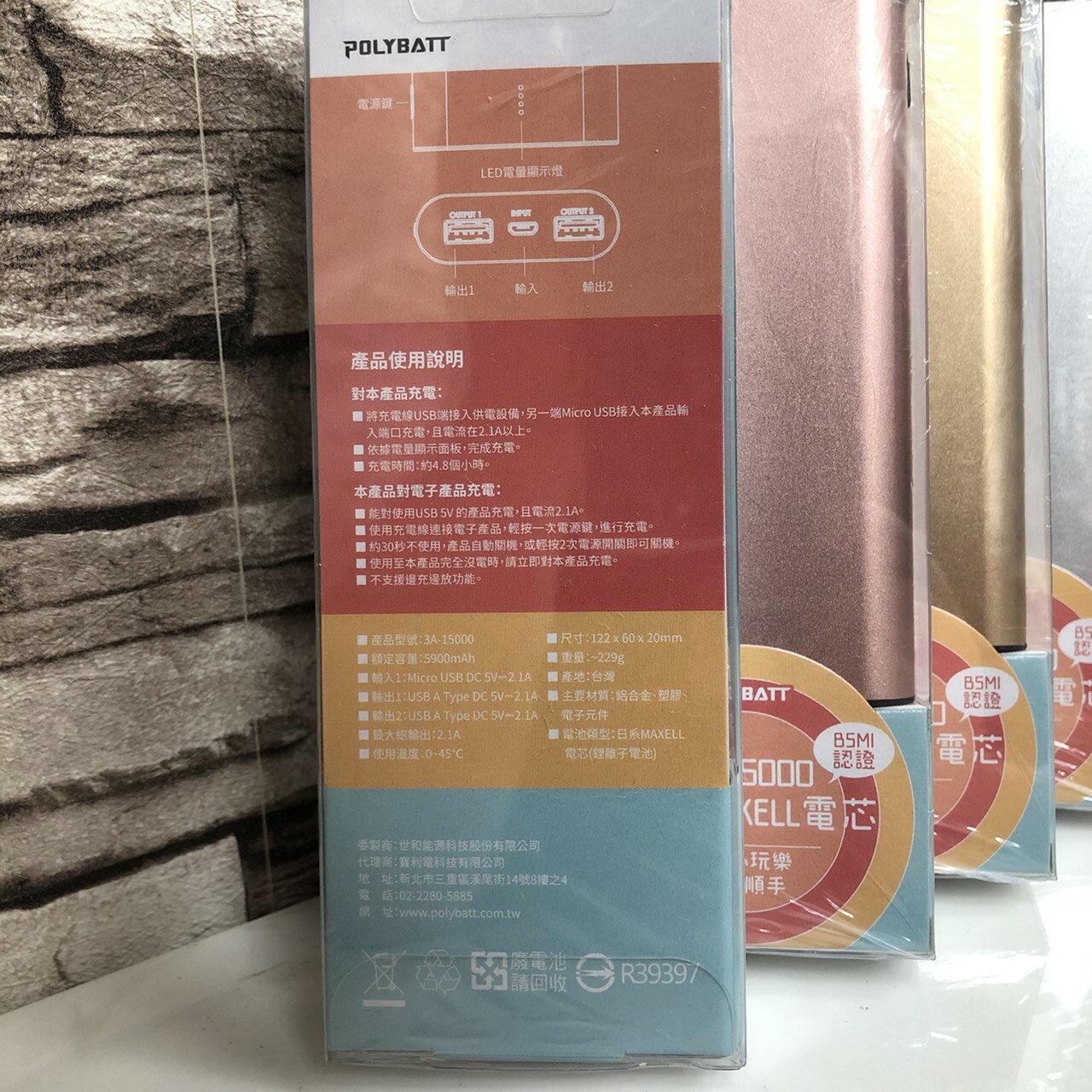 POLYBATT 雙USB行動電源 5V 2.1A 額定容量5900mAh 3A-15000 7