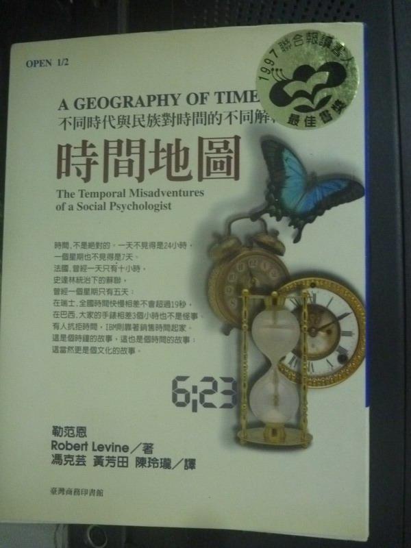 【書寶二手書T4/財經企管_HTK】時間地圖_勒范恩