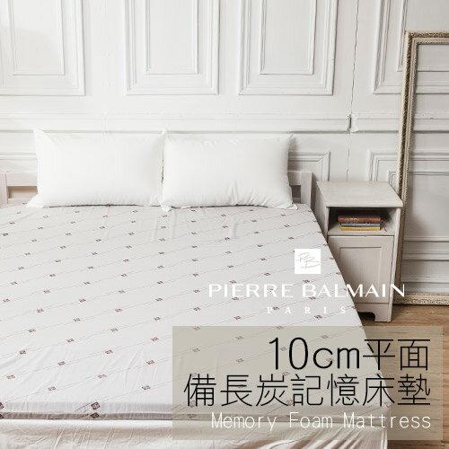記憶床墊 / 雙人【5*6.2尺皮爾帕門PB記憶床墊,全平面10公分】Pierre Balmain記憶床墊,戀家小舖
