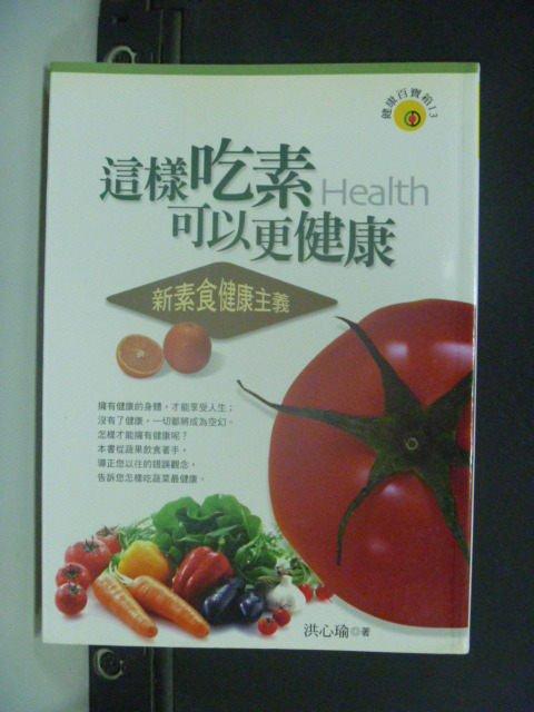 ~書寶 書T2/養生_GNE~這樣吃素 更健康_新素食健康主義_洪欣瑜 ~  好康折扣