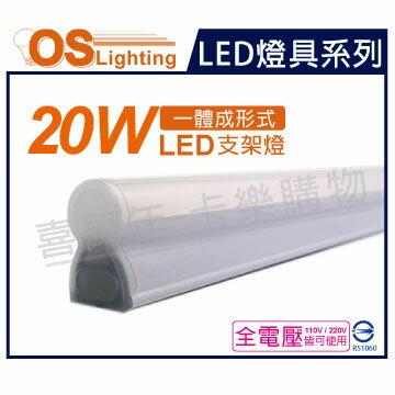 OSRAM歐司朗 LED 20W 3000K 黃光 全電壓 4尺 支架燈 層板燈  OS430052