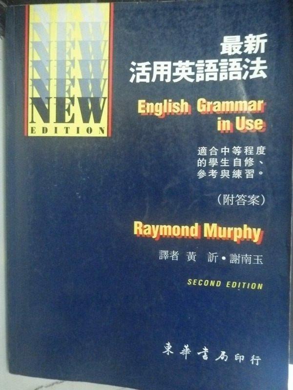 【書寶二手書T6/語言學習_QIX】最新活用英語語法_Raymond Murphy