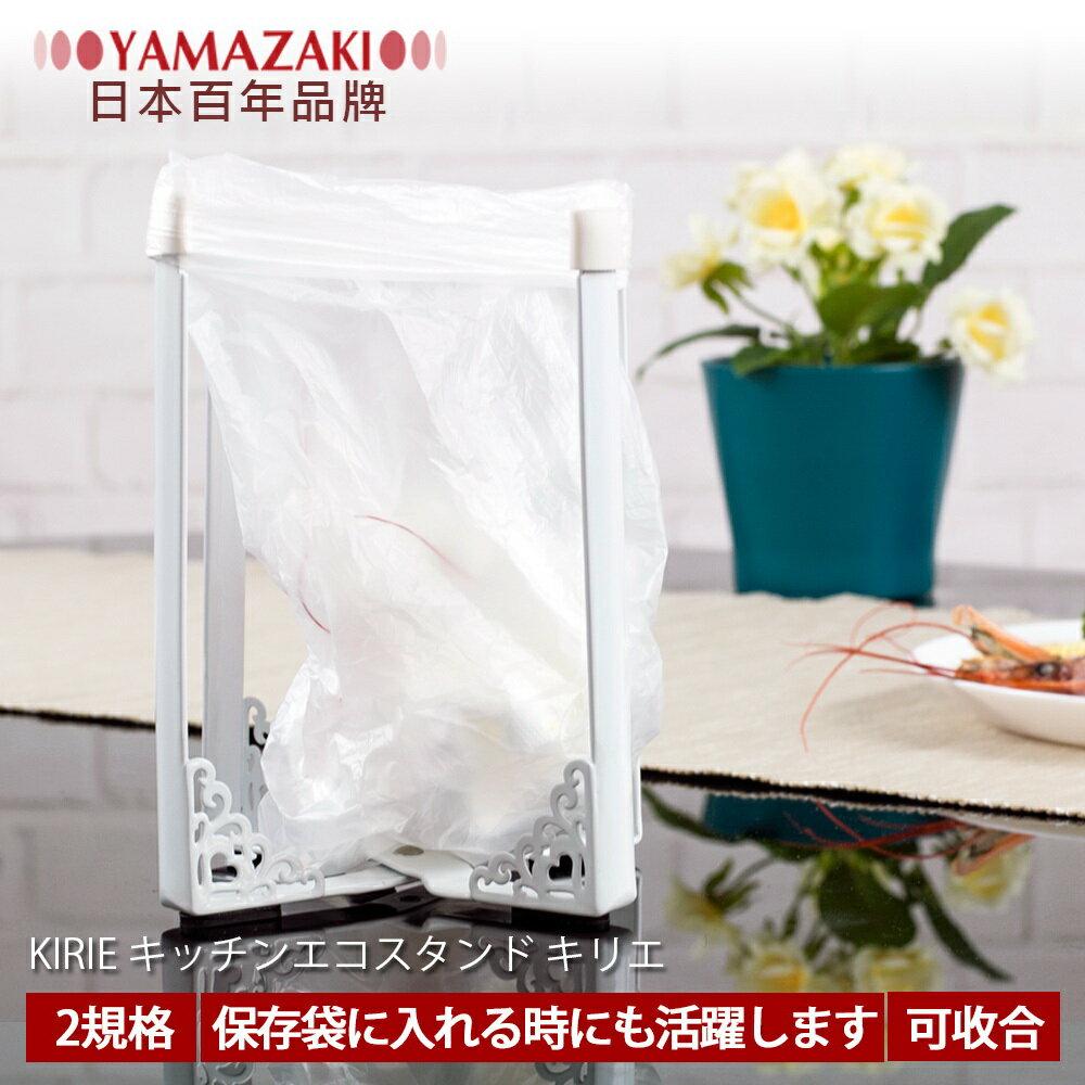 【YAMAZAKI】Kirie典雅雕花多用途支撐架S-白/粉★收納盒/置物架/廚房收納/小型垃圾桶架