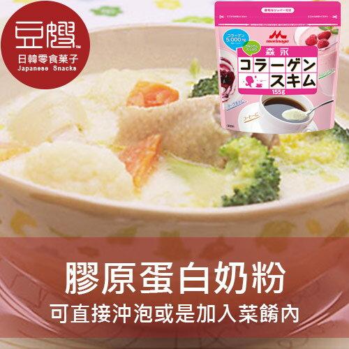 【豆嫂】日本沖泡森永膠原蛋白奶粉★79~719全館點數7倍送★