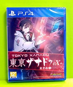 (現金價) PS4 東京幻都 東京 XANADU eX+ 沙納多 中文版