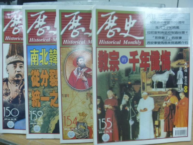 【書寶二手書T2/歷史_XAZ】歷史月刊_150~155期間_4本合售_教宗的千年懺悔等