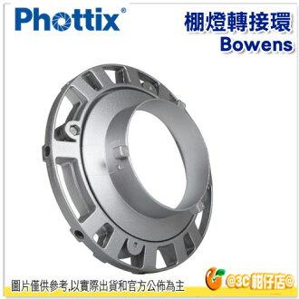 Phottix 棚燈轉接環 Bowens 群光公司貨 柔光箱專用接環 轉接環 保榮卡口