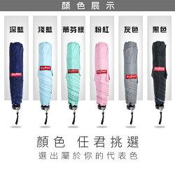 【雨傘王Umbrellaking-終身免費維修】BigRed太輕/絢彩版/6色/手開折傘/H&D
