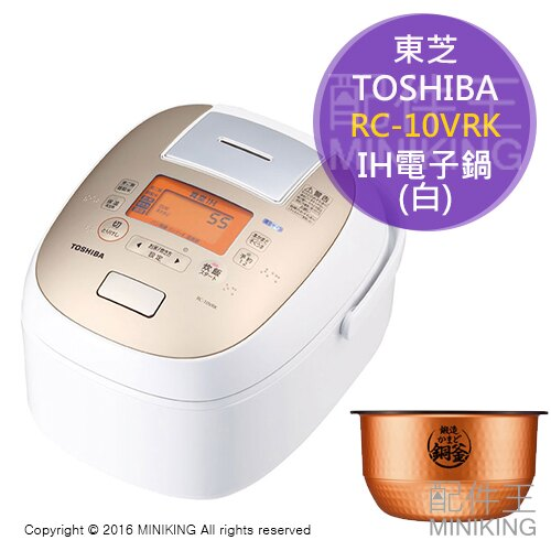 【配件王】日本代購 TOSHIBA 東芝 RC-10VRK 白 IH電子鍋 真空壓力 電鍋 6人份 另 NP-VN18