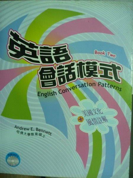 【書寶二手書T2/語言學習_PAC】英語會話模式:Book Two_白安竹