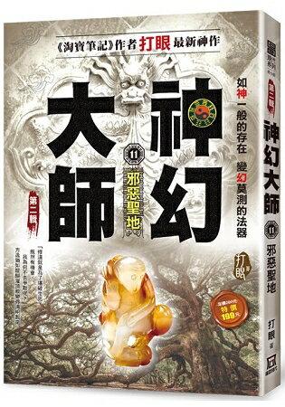 神幻大師Ⅱ之11【邪惡聖地】