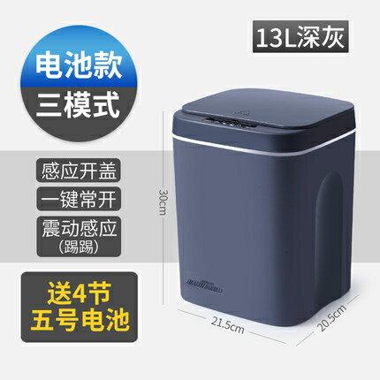 垃圾桶 感應式垃圾桶 智能垃圾桶 感應垃圾桶 浴室 垃圾桶 分類垃圾筒