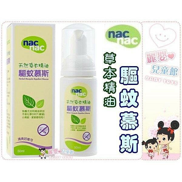 nac nac-天然草本精油驅蚊慕斯50ml(麗嬰兒童玩具館)