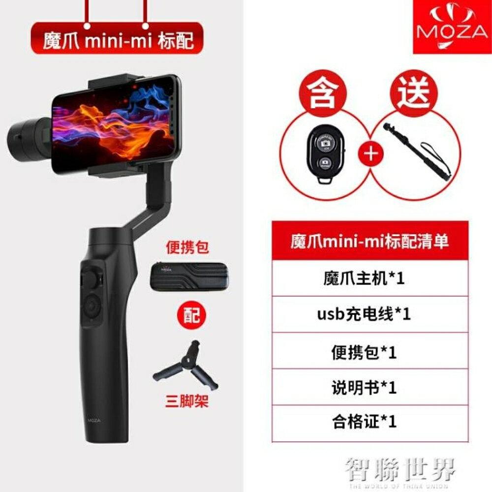 雲台 魔爪mini-mi手機穩定器gopro手持三軸穩定器防抖拍攝小蟻山狗運動相機云台 ATF 智聯