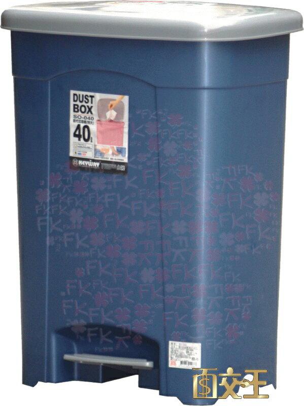 【尋寶趣】清潔垃圾桶系列 現代垃圾桶(特大)40L 垃圾櫃/腳踏式/搖蓋式/掀蓋式/環保資源分類回收桶 SO040