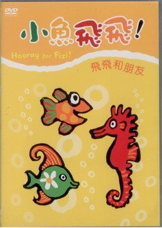 小魚飛飛2飛飛和朋友DVD