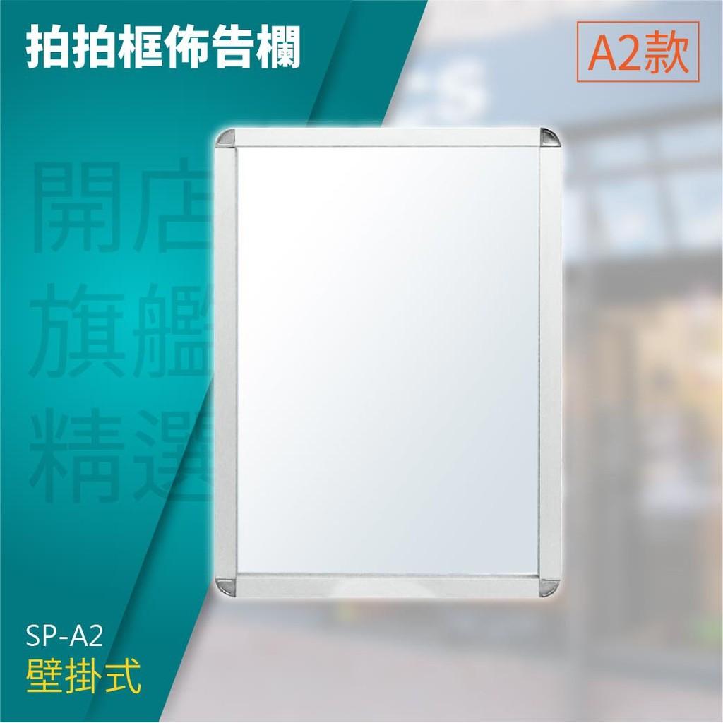 拍拍框組壁掛式(單面A2)SP-A2