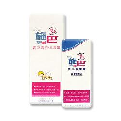 Sebamed 施巴 5.5嬰兒護疹修護膏100ml贈嬰兒護膚膏10ml★衛立兒生活館★