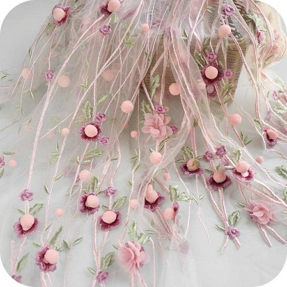 布料萌萌噠立體毛球刺繡蕾絲布料 裙子 童裝 手工DIY衣服裙子輔料