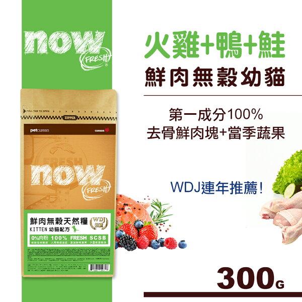Now!鮮肉無穀天然糧幼母貓配方300克