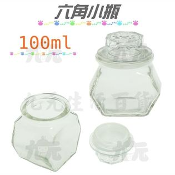 【九元生活百貨】六角小瓶100ml玻璃瓶玻璃罐