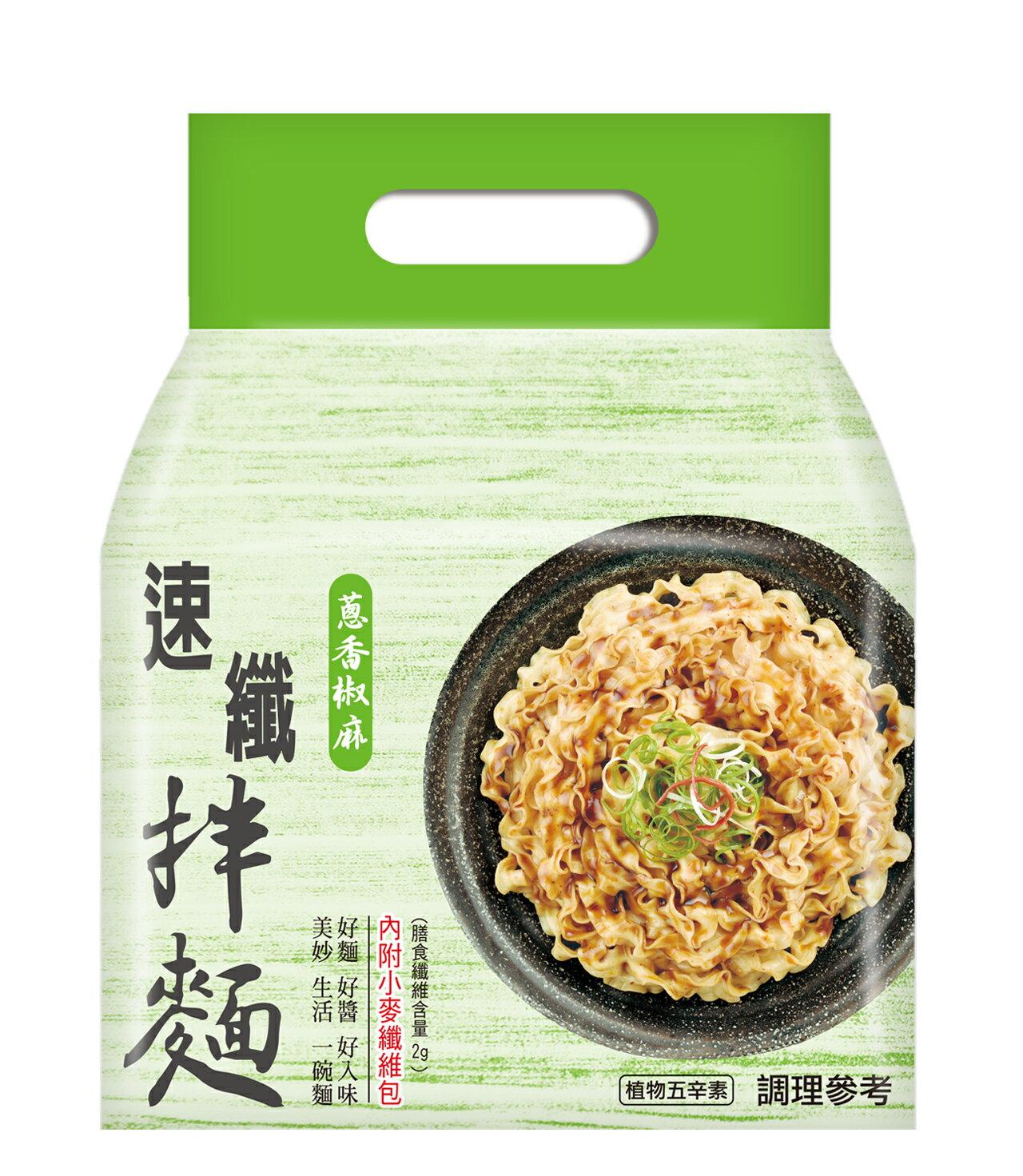 速纖拌麵-蔥香椒麻116g(4包入) / 袋【康鄰超市】 0