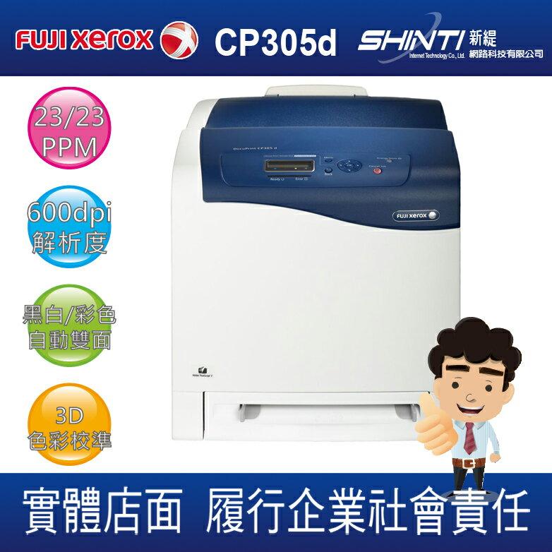 【原廠免運】富士全錄 Fuji Xerox DocuPrint CP305d A4 彩色雷射印表機*贈影印紙2包*另有CP315dw/CM315 z/M355df