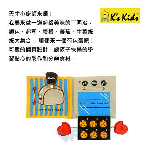 『121婦嬰用品館』k's kids 布書系列 - 小廚師 2