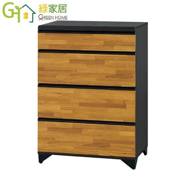 【綠家居】蓋亞特時尚2.5尺雙色四斗櫃收納櫃