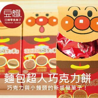 【豆嫂】日本零食 不二家 麵包超人巧克力餅乾小饅頭