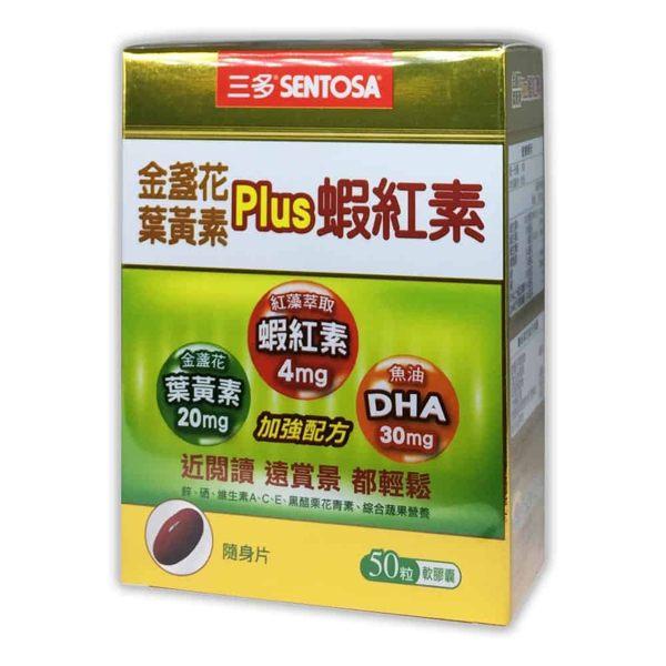 三多金盞花葉黃素Plus蝦紅素軟膠囊 50粒/盒◆德瑞健康家◆