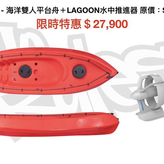 歡慶1111購物節,NORULES-NR273獨木舟+LAGOON水中推進器限時三天優惠$27,900