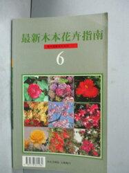 【書寶二手書T9/園藝_GGO】最新木本花卉指南6_綠生活雜誌