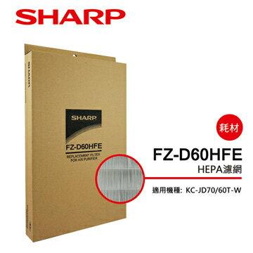 【金曲音響】SHARP夏普 FZ-D60HFE清淨機濾網