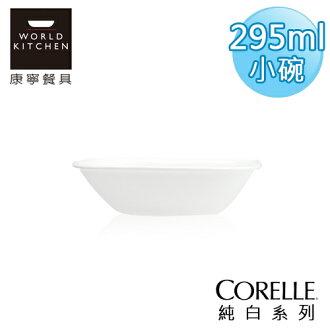 【美國康寧 CORELLE】純白方型10oz/295ml小碗-2310NLP