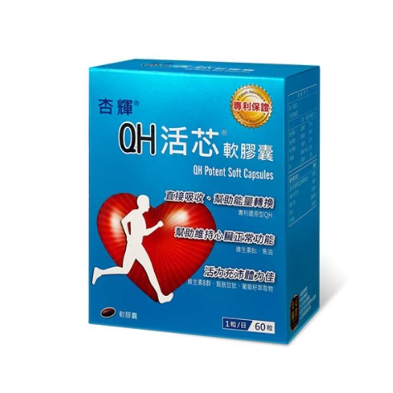 (組合價)杏輝QH活芯軟膠囊 60S