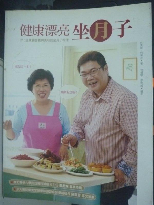 【書寶二手書T3/保健_QJB】健康漂亮作月子_林美慧