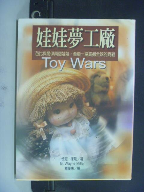 【書寶二手書T6/翻譯小說_JKC】娃娃夢工廠_羅美惠